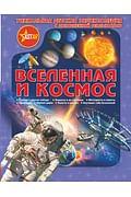 Вселенная и космос Артикул: 33169 АСТ .