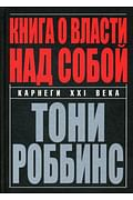 Книга о власти над собой. 4-е изд. Роббинс Т. Артикул: 78487 Попурри Роббинс Т.