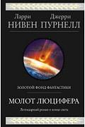 Молот Люцифера Артикул: 94143 Эксмо Нивен Л., Пурнелл Дж