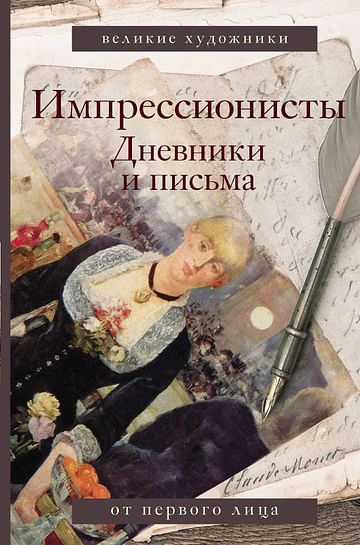 Импрессионисты. Дневники и письма Артикул: 85974 АСТ .