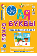 ДШ 6. Буквы. Весь алфавит от А до Я Артикул: 67912 Айрис-пресс Куликова Е.Н.