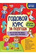 Годовой курс за полгода: для детей 4-5 лет Артикул: 94200 Эксмо Горохова А.М.
