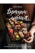 Брауни-магия. 45 чудо-брауни и десертов, которые вы еще никогда не пробовали Артикул: 91692 Эксмо Ульяна Юрьева