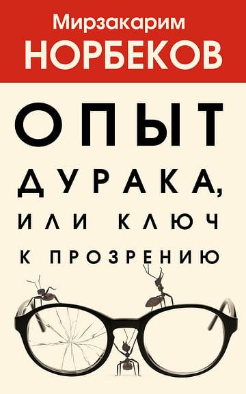 Опыт дурака, или Ключ к прозрению Артикул: 94346 АСТ Норбеков М.С.