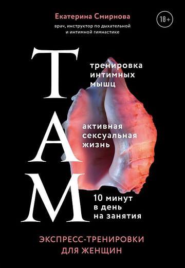 ТАМ. Экспресс-тренировки для женщин Артикул: 91685 Эксмо Смирнова Е.А.