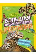 Большая энциклопедия рептилий Артикул: 75663 Эксмо Кристина Уилсдон