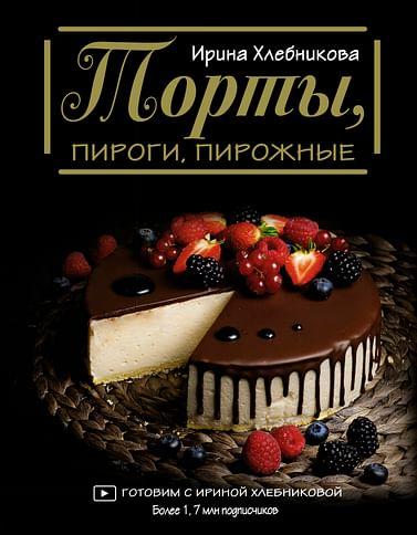 Торты, пироги, пирожные Артикул: 94812 АСТ Хлебникова И.Н.