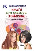 Книга для каждой девочки Артикул: 6916 АСТ Бабич Виолета
