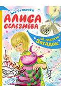 Алиса Селезнёва на планете загадок Артикул: 91930 АСТ Булычев К.