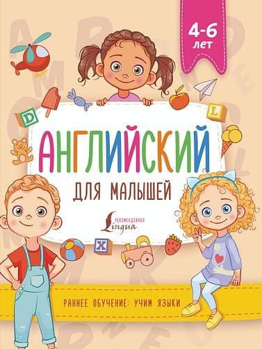 Английский для малышей (4-6 лет) Артикул: 88977 АСТ Державина В.А.