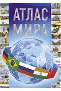 Атлас мира Артикул: 91903 АСТ .