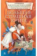 Как Наталья Николаевна съела поэта Пушкина и другие ужасные истории Артикул: 91904 АСТ Роньшин В.М.