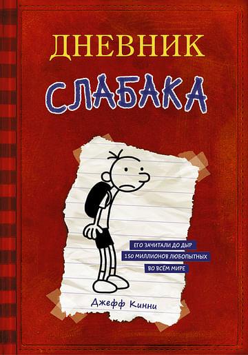 Дневник Слабака Артикул: 6597 АСТ Кинни Дж.