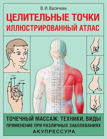 Целительные точки. Иллюстрированный атлас Артикул: 91974 АСТ Васичкин В.И.