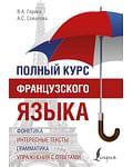 Полный курс французского языка. Артикул: 7418 АСТ Горина В.А., Соколов
