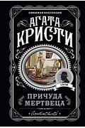 Причуда мертвеца Артикул: 92020 Эксмо Кристи А.