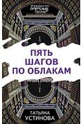 Пять шагов по облакам Артикул: 92021 Эксмо Устинова Т.В.
