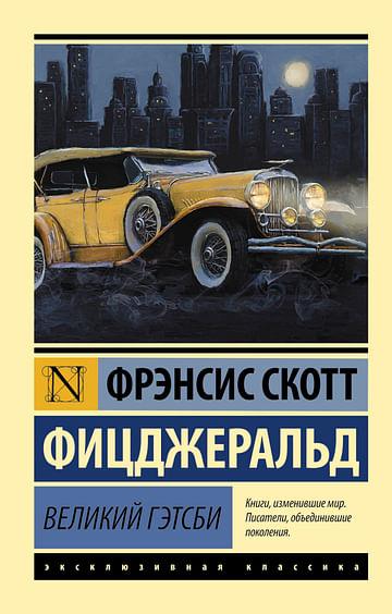 Великий Гэтсби. Артикул: 8009 АСТ Фицджеральд Ф.С.