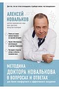 Методика доктора Ковалькова в вопросах и ответах Артикул: 60648 Эксмо Ковальков А.В.