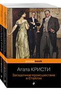"""100 лет с выхода первой книги Агаты Кристи. Комплект из 2 книг: """"Загадочное происшествие в Стайлзе"""" Артикул: 92025 Эксмо Кристи А."""