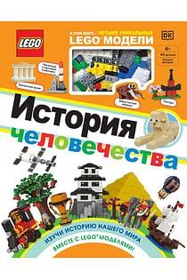 LEGO История человечества (+ набор LEGO из 60 элементов) Артикул: 92064 Эксмо Скин Р.
