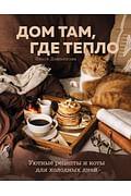 Дом там, где тепло. Уютные рецепты и коты для холодных дней Артикул: 92187 Эксмо Ольга Демьянова