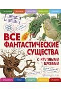 Все фантастические существа с крупными буквами Артикул: 50492 Эксмо Ананьева Е.Г.