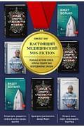Настоящий медицинский non-fiction. Комплект из трех книг Артикул: 92205 Эксмо