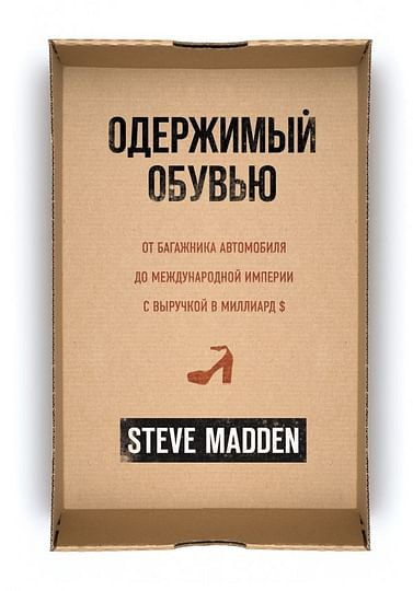 Одержимый обувью. От багажника автомобиля до международной империи с выручкой в миллиард $ Артикул: 95553 Эксмо Мэдден С.