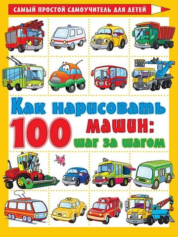 Как нарисовать 100 машин : шаг за шагом Артикул: 91969 АСТ Филиппов А.В.