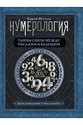 Нумерология. Тайны связи между числами и будущим Артикул: 91949 АСТ Матвеев С.А.
