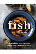 Fish и не только. Кулинарное путешествие по морям и океанам без виз Артикул: 92186 Эксмо Елизавета Малева