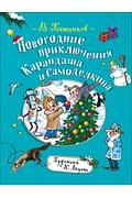 Новогодние приключения Карандаша и Самоделкина Артикул: 68528 Другие издательства Постников В. Ф.