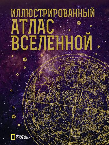 Иллюстрированный атлас Вселенной Артикул: 95730 АСТ Трефил Д.