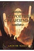Устроение Средиземья Артикул: 95787 АСТ Толкин Д.Р.Р