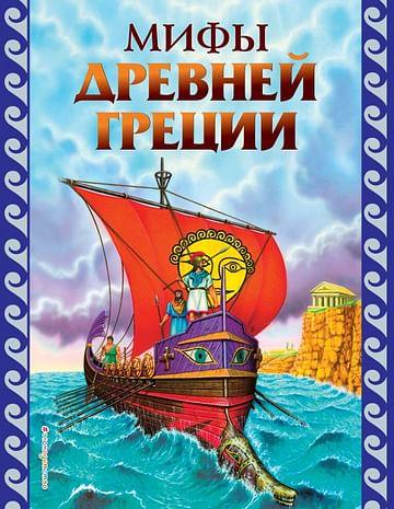 Мифы Древней Греции (ил. Г. Мацыгина) Артикул: 30838 Эксмо