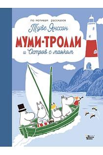 Муми-тролли и Остров с маяком Артикул: 92291 АСТ Туве Янссон
