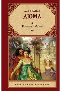 Королева Марго Артикул: 92278 АСТ Дюма А.