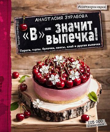 "В"" - значит выпечка! Артикул: 38780 Эксмо Анастасия Зурабова"