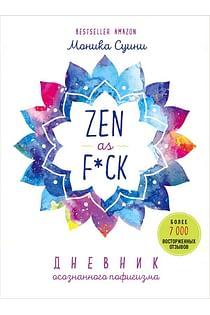 Zen as f*ck. Дневник осознанного пофигизма Артикул: 92417 Эксмо Суини М.