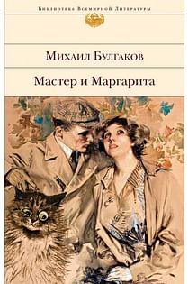 Мастер и Маргарита Артикул: 92393 Эксмо Булгаков М.А.