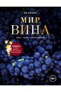 Мир вина. Вина, сорта, виноградники Артикул: 69057 Эксмо Кларк О.