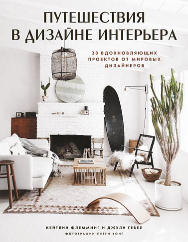 Путешествия в дизайне интерьера. 20 вдохновляющих проектов от мировых дизайнеров Артикул: 96289 Эксмо Гебел Д., Флемминг К
