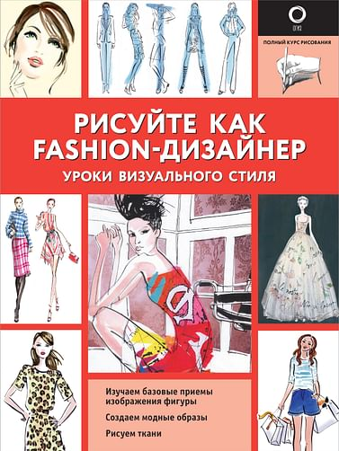 Рисуйте как fashion-дизайнер. Уроки визуального стиля Артикул: 92560 АСТ Нейлд Р.