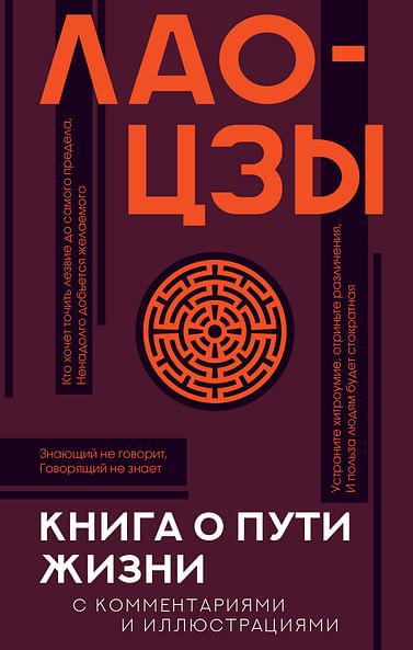 Книга о пути жизни с комментариями и иллюстрациями Артикул: 92561 АСТ Лао-цзы