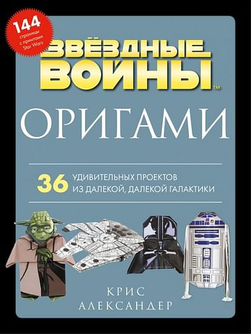 Оригами Звездные войны. 36 удивительных проектов из далекой, далекой Галактики Артикул: 96306 Эксмо Александер К.