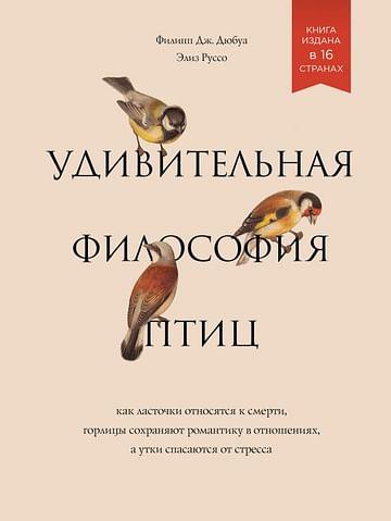Удивительная философия птиц. Как ласточки относятся к смерти, горлицы сохраняют романтику в отношени. Артикул: 70972 Эксмо Дюбуа Ф., Руссо Э.