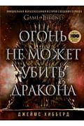 """Огонь не может убить дракона. Официальная нерассказанная история создания сериала """"Игра престолов"""" Артикул: 96491 Эксмо Хибберд Д."""