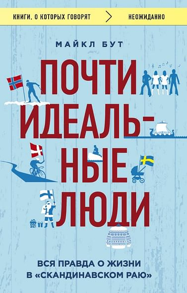 """Почти идеальные люди. Вся правда о жизни в """"Скандинавском раю"""" Артикул: 96508 Эксмо Бут Майкл"""