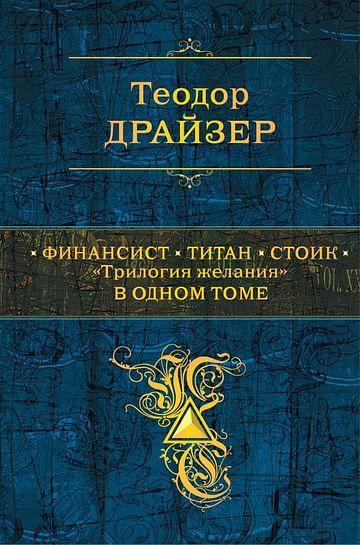 "Финансист. Титан. Стоик. ""Трилогия желания"" в одном томе Артикул: 96725 Эксмо Драйзер Т."